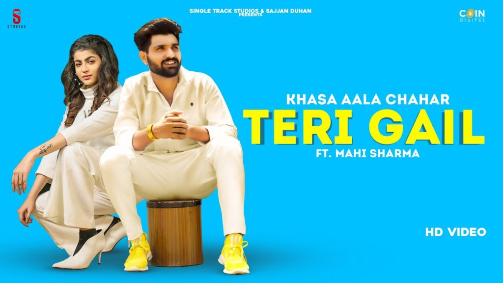 Teri Gail Lyrics