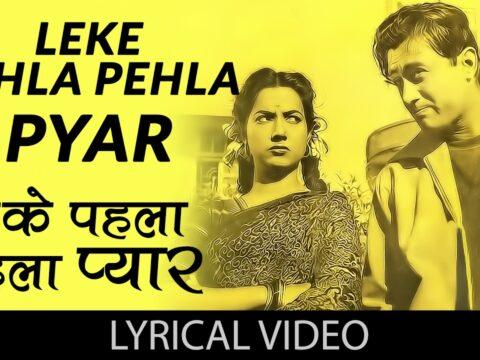 leke-pehla-pehla-pyar-lyrics
